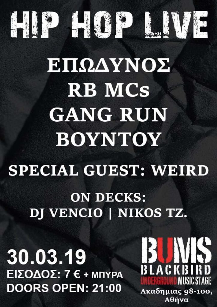 Hip Hop Live at BUMS 52020889 1974951145959690 4326508865806925824 o 724x1024